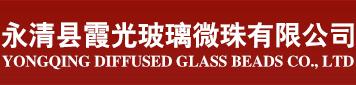 玻璃微珠厂家-永清县霞光玻璃微珠有限公司